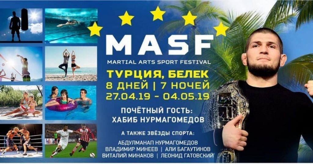 Фестиваль в Турции MARTIAL ARTS SPORT FESTIVAL