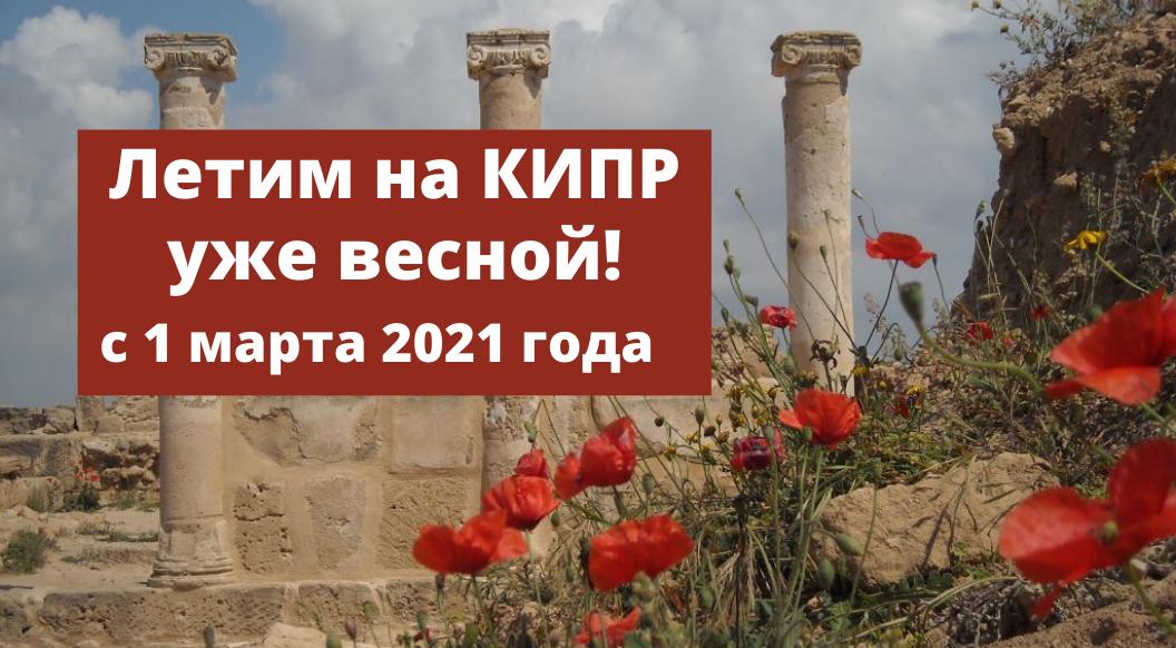 Россияне смогут поехать на Кипр уже весной.