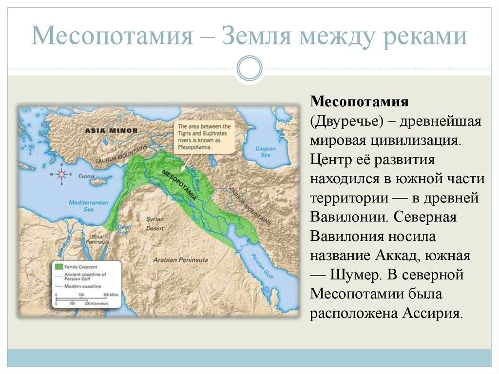 Путешествие по Северной Месопотамии.